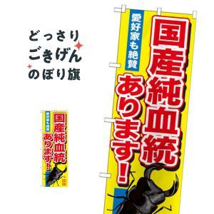 クワガタ国産純血統あります のぼり旗 GNB-605|goods-pro