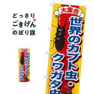 世界のカブト虫・クワガタ虫 のぼり旗 GNB-607|goods-pro