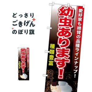 幼虫あります のぼり旗 GNB-606|goods-pro