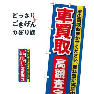 車買取高額査定 のぼり旗 GNB-649