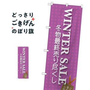 ウインターセール のぼり旗 GNB-727 goods-pro