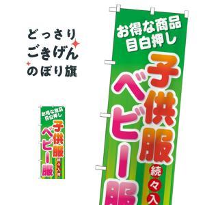 子供服 のぼり旗 GNB-729|goods-pro