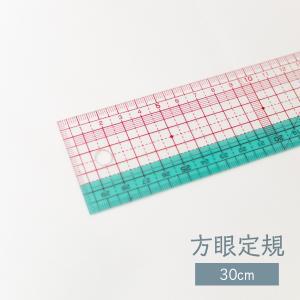 方眼定規30cm goods-pro