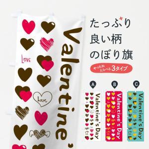 のぼり旗 バレンタイン|goods-pro