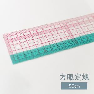 方眼定規50cm goods-pro