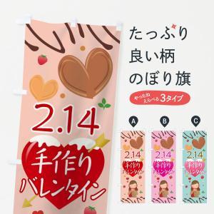 のぼり旗 手作りバレンタイン|goods-pro
