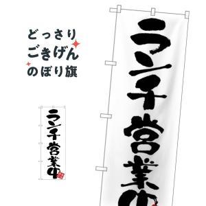 ランチ営業中 のぼり旗 GNB-3415 goods-pro