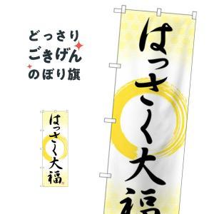 はっさく大福 のぼり旗 SNB-5167|goods-pro
