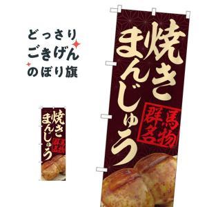 焼きまんじゅう のぼり旗 84401