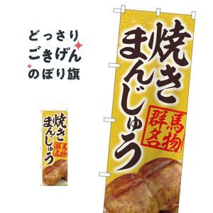 焼きまんじゅう のぼり旗 84402