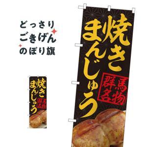 焼きまんじゅう のぼり旗 84403