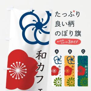 のぼり旗 和カフェ|goods-pro
