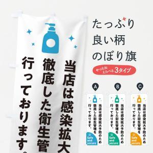 のぼり旗 衛生 goods-pro