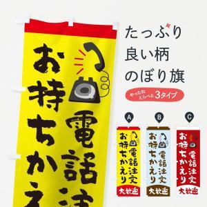 のぼり旗 電話注文テイクアウト大歓迎|goods-pro