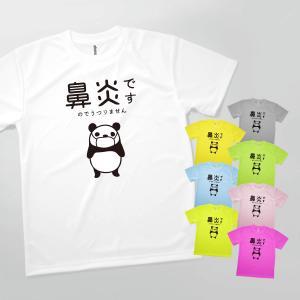 Tシャツ 鼻炎|goods-pro