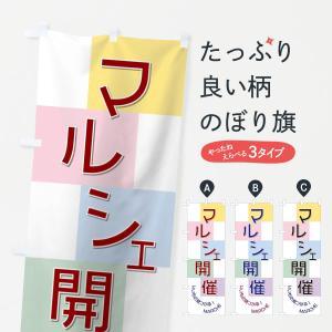 のぼり旗 マルシェ開催|goods-pro