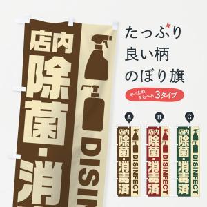 のぼり旗 店内除菌・消毒済 goods-pro