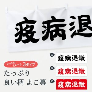 横幕 疫病退散|goods-pro