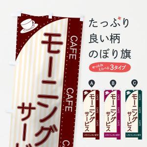 のぼり旗 モーニングサービス|goods-pro
