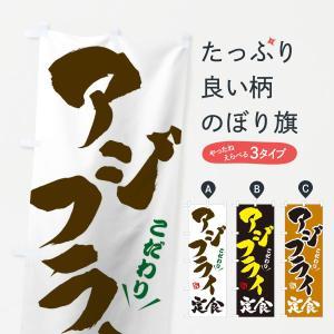 のぼり旗 アジフライ定食|goods-pro