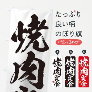 のぼり旗 焼肉定食|goods-pro