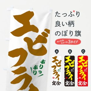 のぼり旗 エビフライ定食|goods-pro