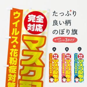のぼり旗 マスク配布中 goods-pro