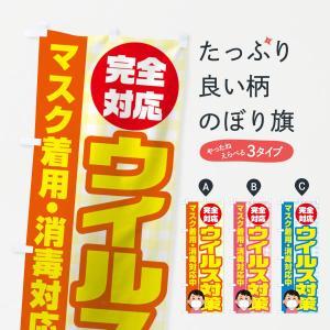 のぼり旗 ウイルス対策 goods-pro