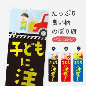 のぼり旗 こどもに注意 goods-pro