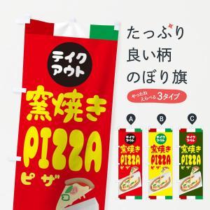 のぼり旗 窯焼きピザ|goods-pro