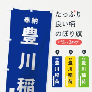 のぼり旗 豊川稲荷|goods-pro