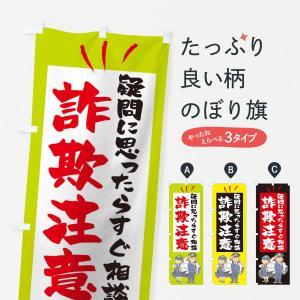 のぼり旗 詐欺注意|goods-pro
