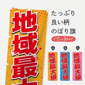 のぼり旗 地域最大級|goods-pro