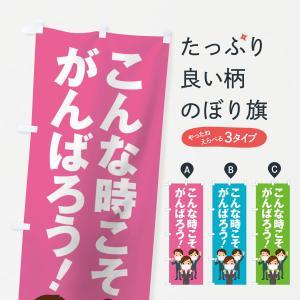のぼり旗 感染予防 goods-pro