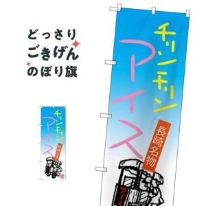 長崎名物チリンチリンアイス のぼり旗 SNB-3351|goods-pro