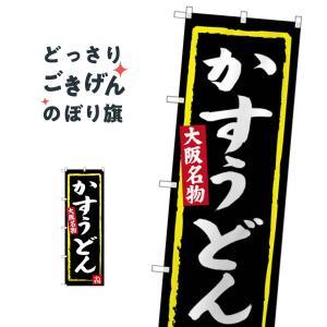大阪名物かすうどん のぼり旗 SNB-3468 goods-pro