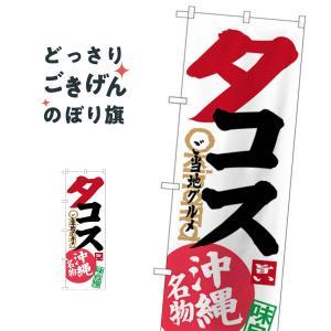 沖縄名物タコス のぼり旗 SNB-3613