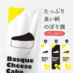 のぼり旗 バスクチーズケーキ|goods-pro