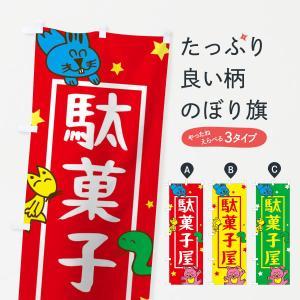 のぼり旗 駄菓子屋