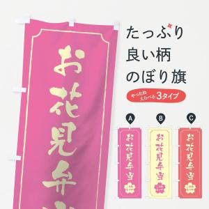 のぼり旗 お花見弁当 goods-pro