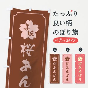 のぼり旗 桜あんぱん|goods-pro