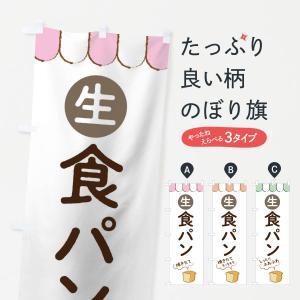 のぼり旗 生食パン|goods-pro
