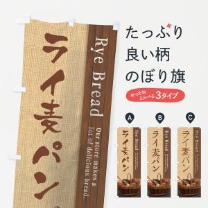 のぼり旗 ライ麦パン goods-pro