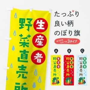 のぼり旗 生産者野菜直売所|goods-pro