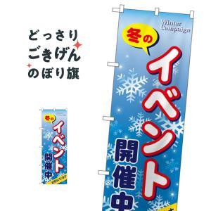 冬のイベント開催中 のぼり旗 5817 goods-pro