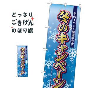 冬のキャンペーン のぼり旗 5819 goods-pro