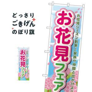 お花見フェア のぼり旗 60029 goods-pro