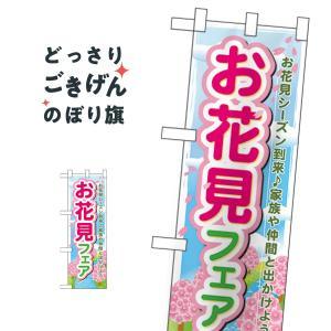 ハーフサイズ お花見フェア のぼり旗 60030 goods-pro