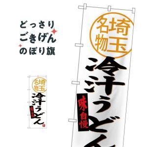 埼玉名物冷汁うどん のぼり旗 SNB-3919|goods-pro