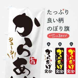 のぼり旗 からあげ定食|goods-pro